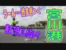 釣り動画ロマンを求めて 325釣目(宮川港)
