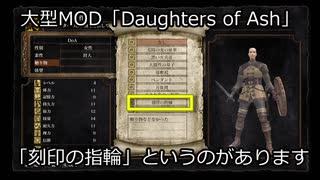 ダークソウルRe  Daughters of Ashの 3