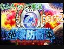 【実況】地球防衛軍 スポーツ中継風実況プレイ part2