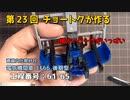 【鉄道プラモを作る】電気機関車 EF66 1/45 後期型 アオシマ編:チョートクが作る第23回