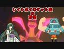 【ポケモン剣盾対戦】レインボイロケット団の野望 Part3【VOICEROID実況】