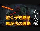 【Dead by Daylight】シロちゃん(?)と鬼から逃走!【ウメダ視点・お奉行】Part6