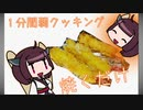【1分弱料理祭】きりたんと1分弱クッキング 「えび天」【総集編】
