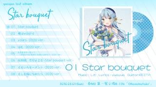 【M3-2020春】Star bouquet / yuayua【クロスフェード】