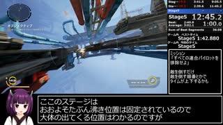 【RTA】StrikeVectorEX 39分15秒5【VOICE