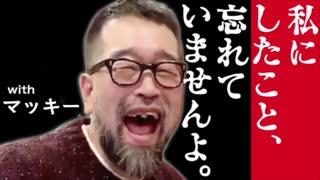 【MAD】ノリノリな槇原敬之withノリノリな沢尻エリカ
