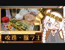 【1分弱料理祭】改造・豚ラ王【VOICEROIDキッチン】