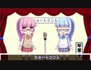 【VOICEROID劇場】琴葉姉妹、ショートコントをする。の巻 『天の声』