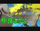 【日刊スプラトゥーン2】ランキング入りを目指すローラーのガチマッチ実況Season22-17【Xパワー2445アサリ】ダイナモローラーテスラ/ウデマエX/ガチアサリ