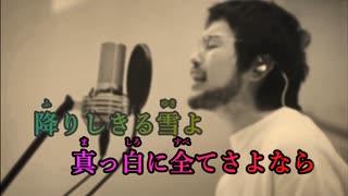 【ニコカラ】白日《King Gnu》(On Vocal)+3