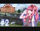 【Transport Fever 2】琴葉姉妹の線路は続くよどこまでも #2【VOICEROID実況】