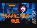 【Dead by Daylight】ウルメメカニバルと楽しくチェイス【ウメダ視点・お奉行】Part9