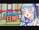 【VOICEROID劇場】カードゲーマー少女たちの日常