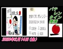 13-A 桜井誠、バテレンタイン撲滅 ~オレンジラジオ2020年2月14日(金)菜々子の独り言