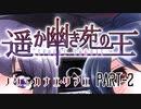 【CoCリプレイ】遥か幽き苑の王/ノゾミ・カナエ・タマエ Part-2