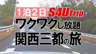 一泊二日 ワクワクし放題 関西三都の旅 #1 「大阪発」