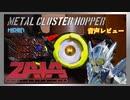 【最高品質】DXメタルクラスタホッパープログライズキー 収録音声まとめ