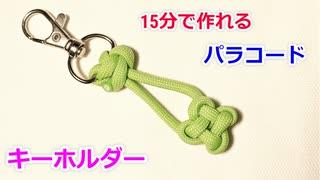 【早くて簡単】パラコードで四つ葉のクローバーの編み方!