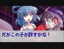 【ゆっくりTRPG】We are Weirdo!!!10【ダブルクロス】