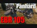 【WoT:Panhard EBR 105】ゆっくり実況でおくる戦車戦Part683 byアラモンド