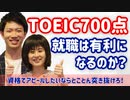 TOEIC700点台だと就活は厳しい?【英語を使う仕事がしたい】
