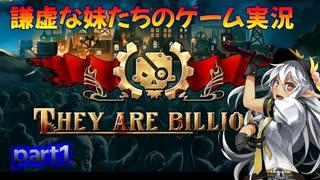 謙虚な妹たちの「They Are Billions」実況