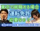 東京で就職する場合運転免許は必要になる?