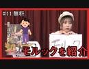 #11 ひなめろらんど in ニコニコ
