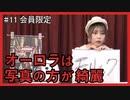 #11 会員限定 ひなめろらんど in ニコニコ