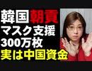 韓国が中国にマスク300万枚支援。感謝されなかった真相