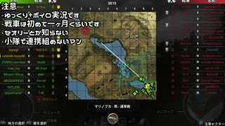 【WOT:M】戦車で焼肉パーティーだ!