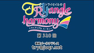 TrySailのTRYangle harmony 第320回