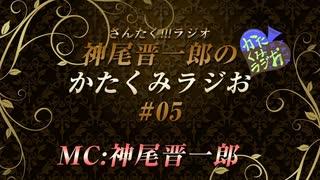 かたくみラジお#05【会員限定アーカイブ】