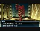 真・女神転生 STRANGE JOURNEY シリーズ制覇マラソン実況 Part51