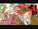 #77(完)【大神 絶景版】ちょっと神絵師になってくる【実況プレイ】
