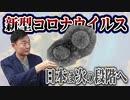 日本は次の段階へ ー世界が注目しているー【新型コロナウイルス】