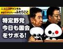 特定野党が国会をサボり、グレーガチギレ!!!!!!!!!