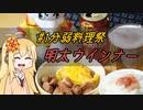 【1分弱料理祭】創作料理・明太ウインナー調理1:59【弦巻マキ】