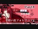 【シノビガミ】桜吹雪と未来地図Part4