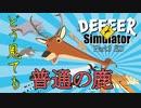 【鹿part3 ED】普通の鹿の終わり【実況プレイ】