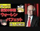 【ゆっくり解説】投資の神様『ウォーレン・バフェット』の人生~偉人伝解説~