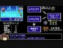 FF1(GBA)黒魔4人縛りRTA_4時間7分58秒_Part4/6