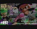 082 ゲームプレイ動画 #892 「スプラトゥーン2 サーモンラン」