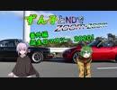 【東北ずん子車載】ずん子とNDでzoom-zoom 番外編 誕生日マスツー2020【NDロードスター】