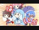 はい!!!!!【VOICEROID劇場】