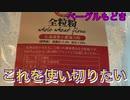 【1分弱料理祭】ベーグル
