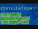 【Civ6】カタカナ苦手で世界史をあきらめた鼻声が文明を作ってみたPART1