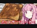 【VOICEROID】ずぼらな茜ちゃんはかく語りき。20/02/18
