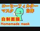 コーヒーフィルターで マスク作ってみた