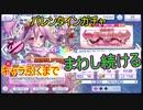 【ZX_COB】バレンタインガチャが来た!赤属性が欲しいのでまわすしかない!【ゼクスコードオーバーブースト】#21